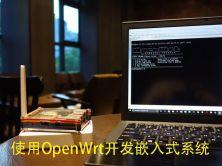 使用OpenWrt开发嵌入系统视频课程
