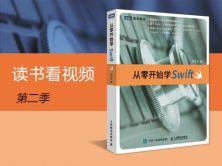 从零开始学Swift——语法篇 第二季
