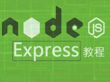 Node.js进阶教程第二步(Express框架)视频课程