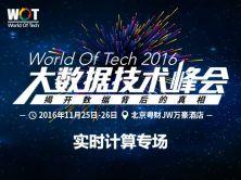 WOT2016大数据技术峰会-实时计算专场