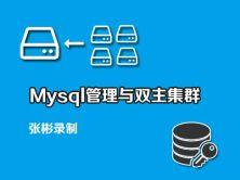 【张彬Linux】MySQL管理与双主集群实战