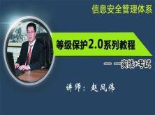 网络安全等级保护2.0系列视频课程