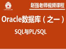 趙強老師:Oracle數據庫(之一):SQL與PLSQL實戰視頻課程