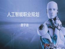 人工智能職業規劃