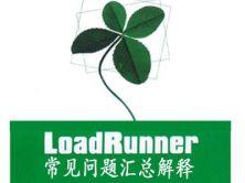 LoadRunner常见问题汇总及解决方案【小强出品】