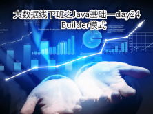 IT十八掌大数据线下班之Java基础视频课程-day24(Builder模式)
