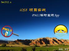 【李宁】iOS8项目实战视频课程(Swift版):PM2.5实时查询App