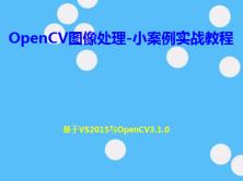 OpenCV圖像處理-小案例實戰教程
