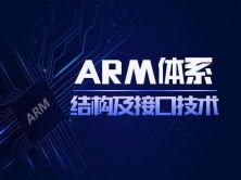 循序渐进学好ARM体系结构及接口技术视频课程