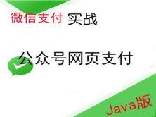 微信支付实战视频课程—公众号网页支付( Java版)