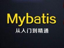 Mybatis从入门到精通视频教程【Eclipse版本】