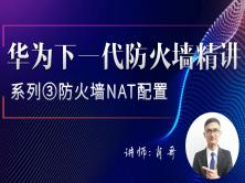 华为下一代防火墙精讲系列③:防火墙NAT配置[肖哥]视频课程