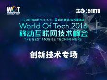 WOT2016移動互聯網技術峰會——創新技術專場