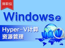 Windows运维之Hyper-V计算资源管理