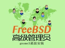 FreeBSD高级管理员视频课程-gnome3桌面的安装