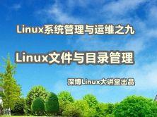 Linux文件与目录管理视频课程