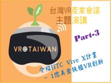 臺灣VR會議主題演講(3):HTC Vive X的VR人才培育計劃