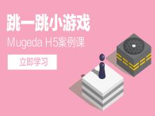 Mugeda(木疙瘩)H5案例—跳一跳小游戲視頻課程