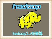 Hadoop 1.x 视频课程专题篇(基本原理+安装部署)