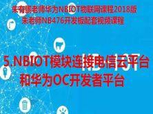 NBIOT模块连接电信云平台和华为OC开发者平台-第5/9部分