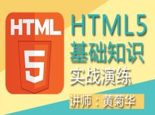 HTML5基础知识实战演练视频课程
