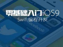 (精品)零基礎入門iOS9-Swift編程開發視頻課程