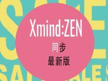 Xmind:ZEN(xmind9)教程零基礎到進階通關視頻教程