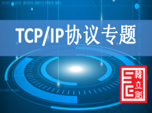 TCP/IP协议考研辅导视频教程