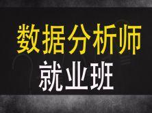 数据分析师视频课程【就业班】