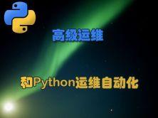 高级运维和Python运维自动化分享视频课程