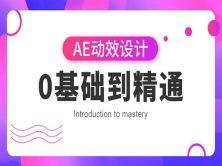 【AE動效】0基礎學AE 軟件基礎 影視后期必修課程