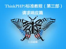 ThinkPHP5标准教程(第三部:请求响应篇)(七日成蝶)