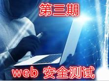 实战Web安全测试视频课程(第三部分)