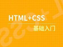 HTML和CSS基礎入門視頻教程