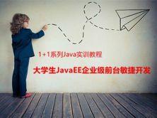 1+1系列Java实训教程--大学生JavaEE企业级前台敏捷开发视频课程