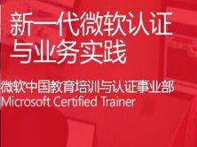 微軟新一代認證體系介紹視頻課程