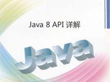 跟老谭学Java 8系列教学视频第四季__Java 8 API 详解