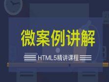 HTML5微案例講解系列視頻課程