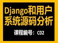 Python全栈开发3:Django入门和实战