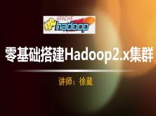 【徐葳】Hadoop基础之零基础快速搭建Hadoop2.x集群
