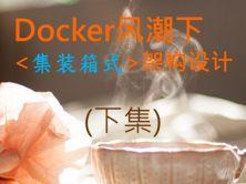 Docker风潮下的<集装箱式>架构设计(下集)