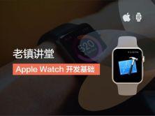 老镇讲堂-- Apple Watch开发-基础篇