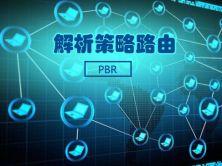 解析策略路由(PBR)实战视频课程