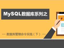 **老男孩MySQL数据库第六部-数据库管理命令实践(下)