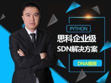 Python思科企业级SDN解决方案DNA视频课程-讲师现任明教教主秦柯【全网**】