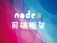 NodeJS前端框架视频课程
