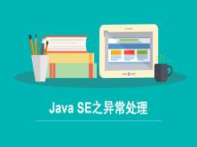 JavaSE系列视频课程之异常处理(四)
