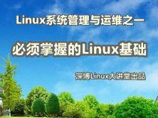 必须掌握的Linux基础(起源+特点+内核版本)视频课程