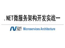 .NET微服务架构开发实战视频课程