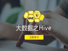 大数据之Hive视频课程